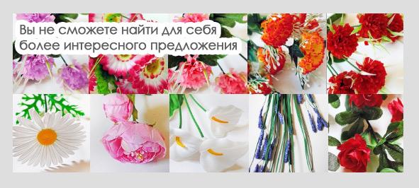 Купить искуственне цветы в красноярске спб заказать цветы на дом