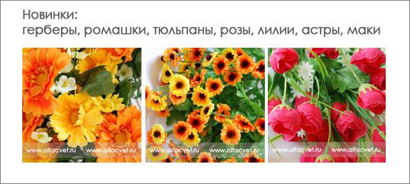 Искусственные цветы в красноярске купить